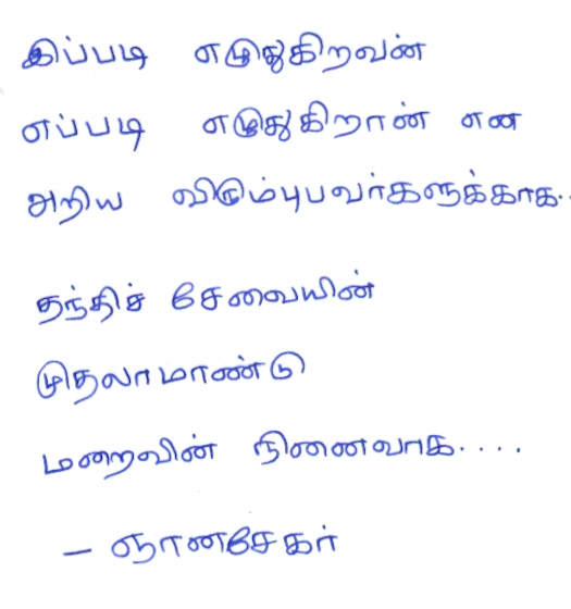 J S Gnanasekar