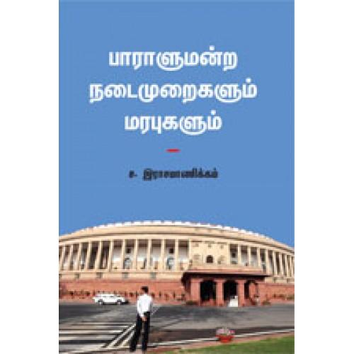 parliament-500x500